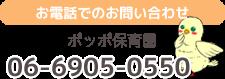 お電話でのお問い合わせ 06-6905-0550